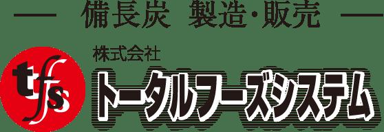 株式会社トータルフーズシステム